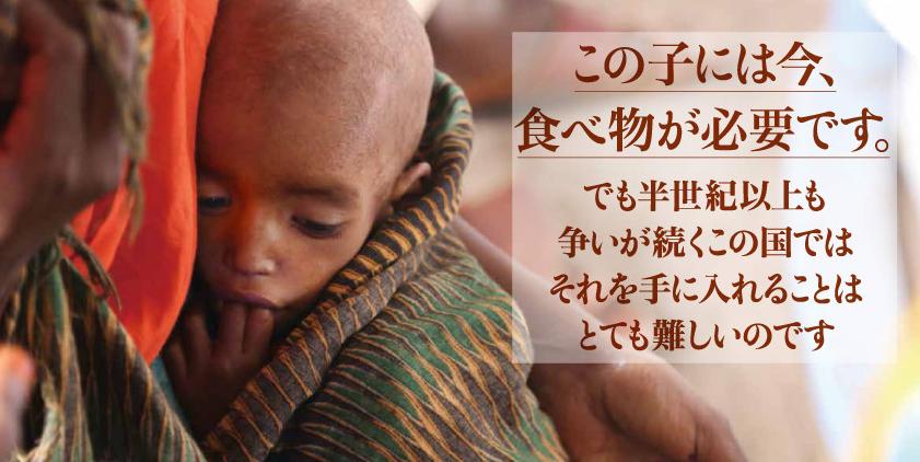 ワールド・ビジョン・ジャパンの水と食糧のための募金