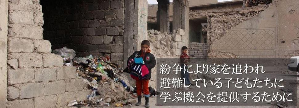 ワールド・ビジョン・ジャパンの難民支援のための募金