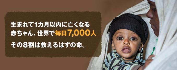 ワールド・ビジョン・ジャパンの危機にある子どもたちのための募金