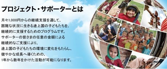 ワールド・ビジョン・ジャパンのプロジェクトサポーター