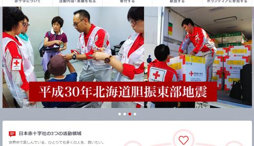 赤十字の寄付の口コミや評判。日本赤十字社って怪しい?