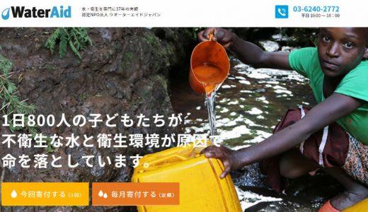 ウォーターエイドジャパンの評判。誰にどんなものを寄付できる?