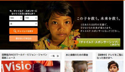 チャイルドスポンサーシップで恵まれない子供達に寄付する方法